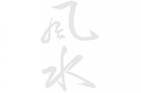 Feng Shui1_japanische Schriftzeichen_rechte Seite